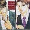 ทนายหล่อบอกต่อด้วย 1-2 (ล่าสุด) : YAMADA Yugi