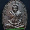เหรียญหลวงพ่ออี๋ วัดสัตหีบ อำเภอสัตหีบ จังหวัดชลบุรี ปี 2534
