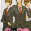 อย่าบอกว่ารัก : Haruhi Yuzuya