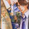 อุณหภูมิความรัก Taikan Ondo Plus : Kujou Aoi