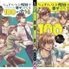 100 the Method of to be Happy in the House of Active / TAKI Hajime : D-51