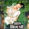 HIS HOUSE บ้านนี้มีความลับ 3 เล่มจบ : Hajin yoo ผู้เขียน รักร้ายนายจอมโหด