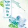 ชะตาแค้นลิขิตรัก เล่ม 1 : Yuan Bao Er/ แปล ฉินฉง