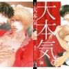 Dead Serious # 1,2 [ 2 เล่มจบ ] / KANO Shiuko A30-31
