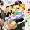 Private teacher ครูป่วนกวนหัวใจ 3 เล่มจบ Moegi Yuu