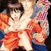 Ai Wo Torell : Ariko Kanazawa - U031