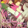ตกหลุมรักหนุ่มแวมไพร์ Monster คลั่งรัก 2nd : Mishima Kazuhiko