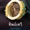 ทิพย์เทวี - สุชาคริยา