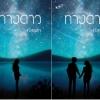 ทางดาว 2 เล่มจบ - ภัสรสา