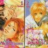 คนน่ารัก...ของผม 2 เล่มจบ : KEIKO KONNO