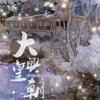 เจ้าอัคคีหวงรัก 2 : อวี๋ฉิง (เล่มจบ)