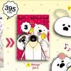 Box set อุ๋งจ๋า...หมีรักมาฝาก เล่ม 3 - koisuru shirokuma