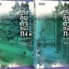 แพ็คคู่ รหัสลับต้าหมิงกง ( 2 เล่มจบ) ชุด ปริศนาแห่งต้าถัง : Wisnu