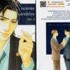 ทนายหล่อบอกต่อด้วย เล่ม 03 : YAMADA Yugi
