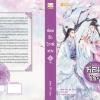 ซ่อนรักวิวาห์ลวง เล่ม 2 (จบ) : Yue Xia Die Ying/ แปล กู่ฉิน