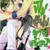 ขอฟังเสียงนายหน่อยนะ : Sakuraba Chidori ซีรีย์ Voice