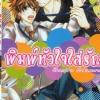 พิมพ์หัวใจใส่รัก เล่ม 12 : Shungiku Nakamura