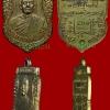 อาจารย์ ฝั้น อาจาโร รุ่น29 ทองแดงกะหลั่ยทอง