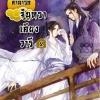 ลำนำรักจันทราเคียงวารี เล่ม 2 - Zhang Lian / แปล ฉินฉงและกู่ฉิน.