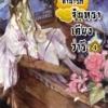 ลำนำรักจันทราเคียงวารี เล่ม 4 : Zhang Lian/ แปล กู่ฉิน