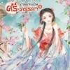 ท่านอ๋อง...ข้าอยากเป็นศรีภรรยา เล่ม 1 :Wu Shi Yi/ แปล เหมยสี่ฤดู