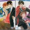 รักวุ่นๆ ที่อาโอซากะ + รักลับๆที่อาโอซากะ : Hal Suzukura and Naho Watarumi