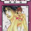 Drown in Erotic! : Higashino You - A3