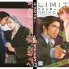 Limiter / MONDEN Akiko - D803