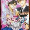 จูเลียตวันเสาร์ : Tateno Makoto