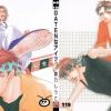 GATEN / KANO Shiuko - MD119