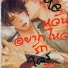 หัวใจหวั่นไหว อยากรักใครสักคนAbout his Irritation and Love: Aomoto Sari