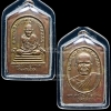 เหรียญหลวงปู่ทวดห้าเหลี่ยม ปี 2508 วัดช้างไห้ กระไหล่ทอง พิมพ์นิยม
