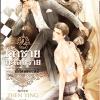 เจ้าชายทะเลทราย เล่ม 2 ( ตอน นักโทษหลบหนี ) ผู้เเต่ง : ZHEN YING