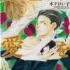 Samsenreveiw : Meshi Agare Ai o : KINOSHITA Keiko เสริฟรักนี้ให้เธอ คุณที่แสนน่ารัก