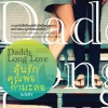daddy long love ลุ้นรักคุณพ่อกํามะลอ - Ivory