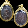 เหรียญหลวงพ่อเนื่อง วัดจุฬามณี พิมพ์นะสังฆาฏิ ปี 2511