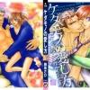 ] How to Love Beasts / SHIMA Asahi --- R-176