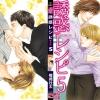 Yuuwaku Recipe # 5 [5 เล่มจบ] / Narazaki Souta