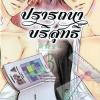 ปรารถนาบริสุทธิ์ เล่ม 3 : Shinjo Mayu