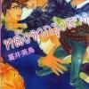 หลังจากรุ่งสาง : Mitori Fujii