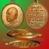 อาจารย์ ฝั้น อาจาโร รุ่น19 ทองแดงชุบทอง