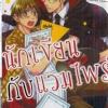 นักเขียนกับแวมไพร์ Haru to Kyuuketsuki : SAKURABA Chidori