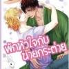 พักหัวใจกับนายกระต่าย : MATSUYUKI NANA (เล่ม 2 ของ Set กระต่าย)