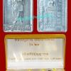 เหรียญยืน รุ่น 21 หลวงปู่ผ่าน ปัญญาปทีโป ปี 2552 ชุดกรรมการ
