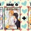LOVE AND DESIRE ARE AT SCOOL # 5,6+ โดจิน / UMEZAWA Hana - AA604-605