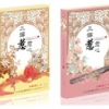 แพ็กคู่ สามคราวิวาห์รัก (2 เล่มจบ) - หมิงเยวี่ยทิงเฟิง