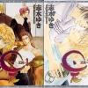 ZE เทพกระดาษ # 1,2 /Shimizu Yuki [11 เล่มจบ] ZE1-2