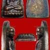 หลวงปู่ทวด หลังเตารีด พิมพ์ใหญ่ A ปั๊มซ้ำ ปี 2505