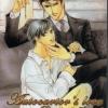 Autocartor's love - Rossalini's Spin off - Kaoru Iwamoto