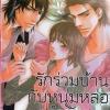 รักร่วมบ้านกับหนุ่มหล่อกำลังสอง Doukyonin no Binandomo : Masara Minase